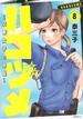 ハコヅメ 8 交番女子の逆襲 (モーニングKC)(モーニングKC)
