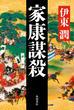 家康謀殺【電子特典付き】(角川書店単行本)