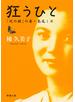 狂うひと 「死の棘」の妻・島尾ミホ