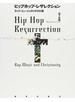 ヒップホップ・レザレクション ラップ・ミュージックとキリスト教
