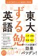 東大「ずる勉」英語 3ケ月で赤門くぐった「超効率」学習法