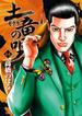 土竜の唄 64 (ヤングサンデーコミックス)