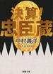 決算!忠臣蔵(新潮文庫)