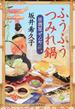 ふうふうつみれ鍋(ハルキ文庫)