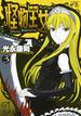 【セット限定価格】怪物王女(3)