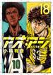 アオアシ 18 (ビッグコミックス)