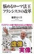 悩めるローマ法王フランシスコの改革