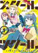 スクール×ツクール 1 (ゲッサン少年サンデーコミックススペシャル)