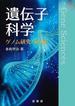 遺伝子科学 ゲノム研究への扉