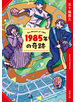 1985年の奇跡<新装版>