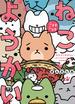 ねこようかい ショキショキ (BAMBOO COMICS)