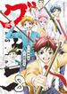 MASTERグレープ 8 (ゲッサン少年サンデーコミックススペシャル)