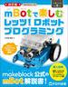 mBotで楽しむレッツ!ロボットプログラミング Makeblock公式 改訂版