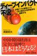 ディープインパクト不況 中国バブル崩壊という巨大隕石が世界経済を直撃する(講談社+α新書)