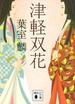津軽双花(講談社文庫)