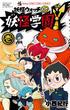 妖怪学園Y 1 妖怪ウォッチJam (コロコロコミックス)
