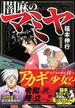 闇麻のマミヤ 1 (近代麻雀コミックス)