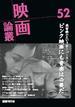 映画論叢 52 奥田喜久丸/ポール・ニューマン/武智鉄二/石井漠