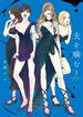 夫を嚙む 3 (ビッグコミックス)