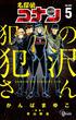 名探偵コナン犯人の犯沢さん VOLUME5 (少年サンデーコミックス)