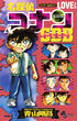 名探偵コナンLOVE+PLUSスーパーダイジェストブック サンデー公式ガイド (少年サンデーコミックススペシャル)