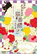 ホテルクラシカル猫番館 横浜山手のパン職人 2(集英社オレンジ文庫)