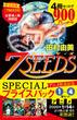 『7SEEDS』1~4巻 アニメ放送記念 SPECIALプライスパック (フラワーコミックス)