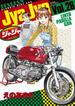 ジャジャ Vol.26 For Moratorium Riders ITALIAN CLASSIC BIKE and (サンデーGXコミックス)