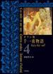 千一夜物語 ガラン版 4