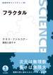 フラクタル(岩波科学ライブラリー)