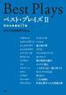 ベスト・プレイズ 2 西洋古典戯曲13選