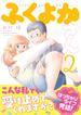 ふくよかさん 2 (BAMBOO COMICS)