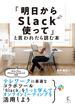 「明日からSlack使って」と言われたら読む本