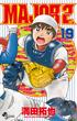 MAJOR 2nd 19 (少年サンデーコミックス)