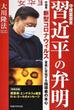 守護霊霊言習近平の弁明 中国発・新型コロナウィルス蔓延に苦悩する指導者の本心