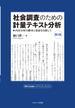 社会調査のための計量テキスト分析 内容分析の継承と発展を目指して KH Coder OFFICIAL BOOK 第2版