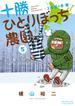 十勝ひとりぼっち農園 5 (少年サンデーコミックススペシャル)