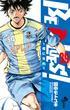 BE BLUES! 39 青になれ (少年サンデーコミックス)