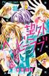 望外ヘビーラブ 1 (Sho‐Comiフラワーコミックス)