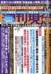 週刊現代 2020年 5/16号 [雑誌]