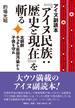 アイヌ副読本『アイヌ民族:歴史と現在』を斬る 北朝鮮チュチェ思想汚染から子供を守れ