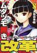 ムダヅモ無き改革プリンセスオブジパング 8 (近代麻雀コミックス)