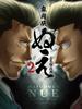 麻闘伝ぬえ 2 (近代麻雀コミックス)