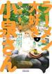 ラーメン大好き小泉さん 9 (BAMBOO COMICS)