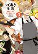 つくおき生活 vol.3 週末まとめて作り置きレシピ (バンブーコミックス)