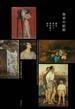 無辜の絵画 靉光、竣介と戦時期の画家