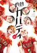灼熱カバディ 14 (裏少年サンデーコミックス)
