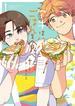 アキはハルとごはんを食べたい 1 (BAMBOO COMICS)
