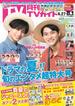 月刊TVガイド 関東版 2020年8月号 [雑誌]