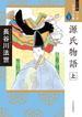 マンガ日本の古典 3 ワイド版 上